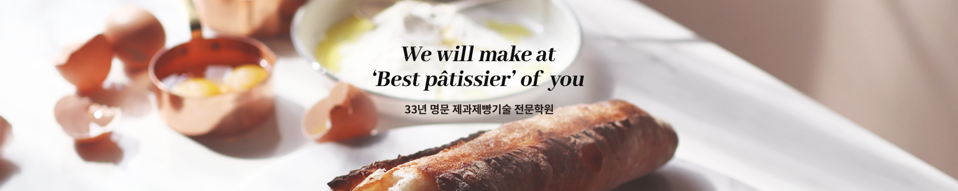 We will make at Best patissier' of you 33년 명문 제과제빵기술 전문학원